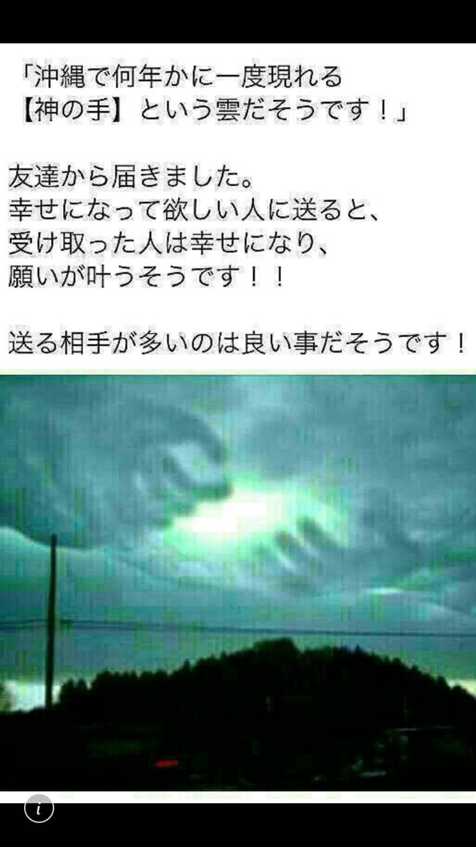 神 の 手 元 ネタ チェーンメール「神の手の雲」は合成だった!?
