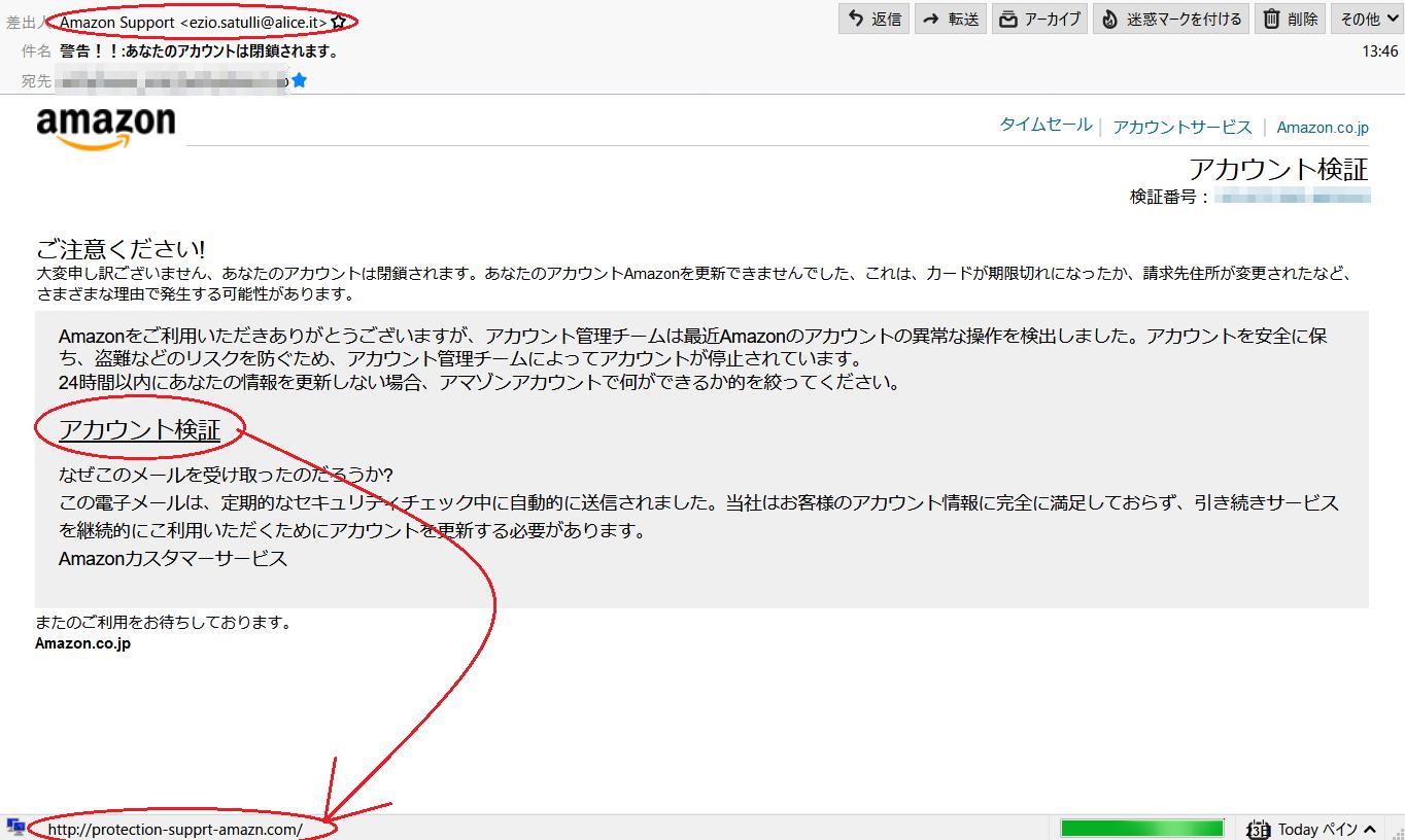 fabf30aa1d Amazonから「警告!!:あなたのアカウントは閉鎖されます。」ってメール ...